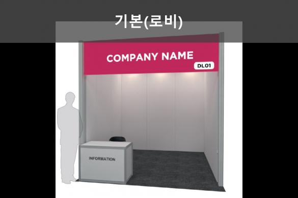 lobby booth(ko)_1